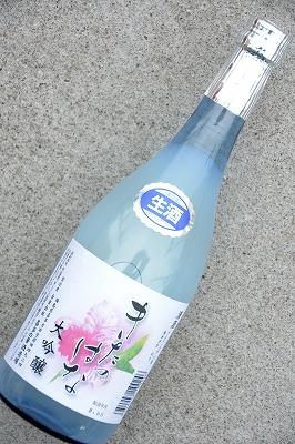 きたのはな大吟醸出品酒生にごり(720ml)