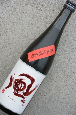 風が吹く[赤]純米吟醸生酒