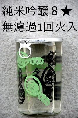 朱のべんX喜多の華8★純米吟醸無濾過1回火入れカップ(180ml)