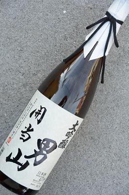 開当男山大吟醸金賞受賞酒