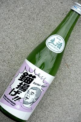 道の駅なみえオープン記念醸造酒磐城壽「錨揚げ!!」(720ml)