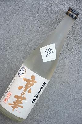 IWC2021シルバーメダル京の華[雫]純米大吟醸斗瓶取り(720ml)