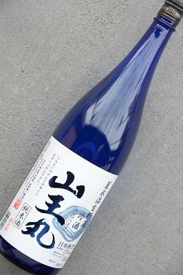 山王丸夏氷温酒
