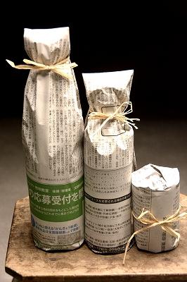 新聞紙包装(無料)