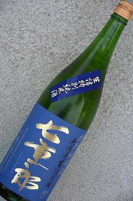 七重郎 特別純米無濾過生詰め原酒