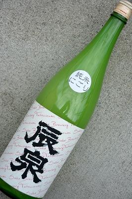辰泉純米にごり酒