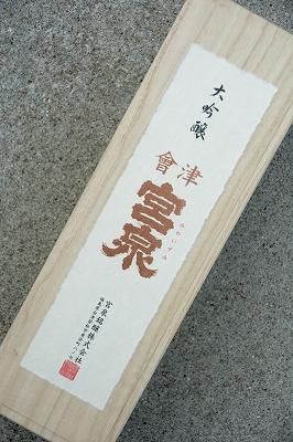 宮泉大吟醸鑑評会出品酒(720ml)
