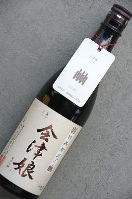 会津娘「穣」羽黒前27(720ml)