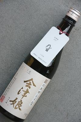 会津娘「穣」羽黒西64(720ml)