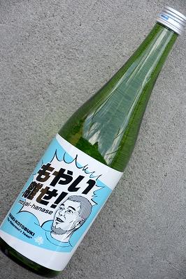 道の駅なみえオープン記念醸造酒磐城壽「もやい離せ!」(720ml)