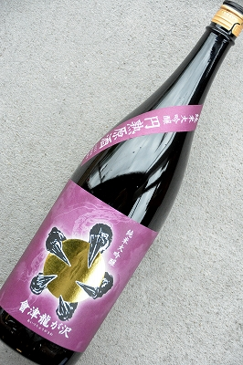 會津龍が沢円熟原酒
