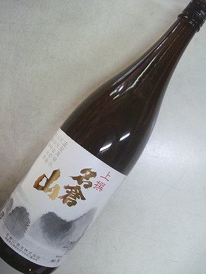 名倉山上撰(1.8L)