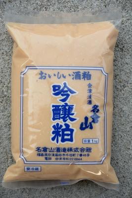 名倉山 吟醸酒粕