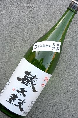 蔵太鼓辛口純米+10火入