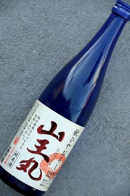 山王丸秋ひやおろし純米酒