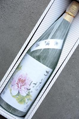 きたのはな純米大吟醸ー福島県秋季鑑評会県知事賞受賞酒