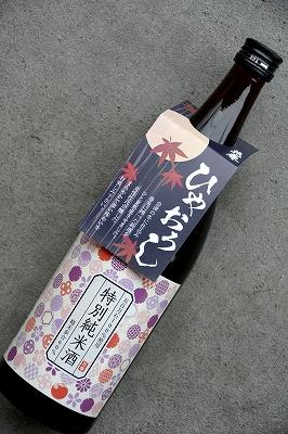 花春特別純米ひやおろし(720ml)