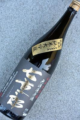 七重郎純米大吟醸無濾過原酒