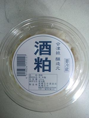 [会津娘]酒粕(300グラム)