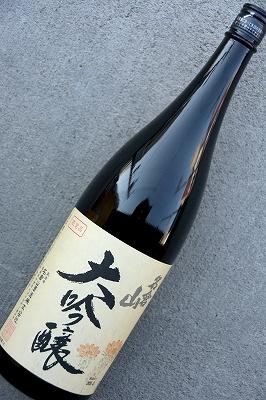 名倉山大吟醸