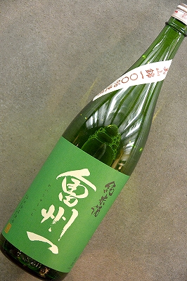 会州一純米酒