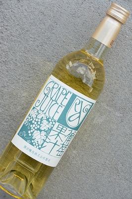 アルガーノ葡萄果汁じゅーす白(750ml)