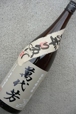 志ぼり多て萬代芳「春便り」生酒(1.8L)