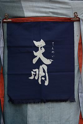 天明前掛け(紺)