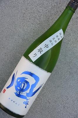 風が吹く[青]中取り山廃純米生酒
