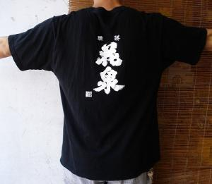 花泉Tシャツ ドライメッシュ