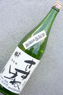 会津錦さすけね純米無濾過生原酒