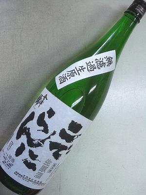 会津錦こでらんに本醸造無濾過生原酒(1.8L)