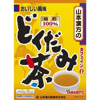 山本漢方製薬 どくだみ茶100% 1箱(5g×36包)