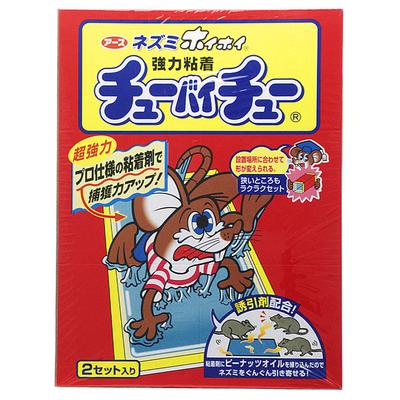 ネズミホイホイ チューバイチュー (折り目付き) 2組