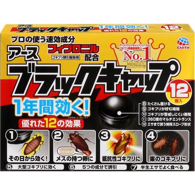ブラックキャップ 12個入 (防除用医薬部外品)  【セール対象】