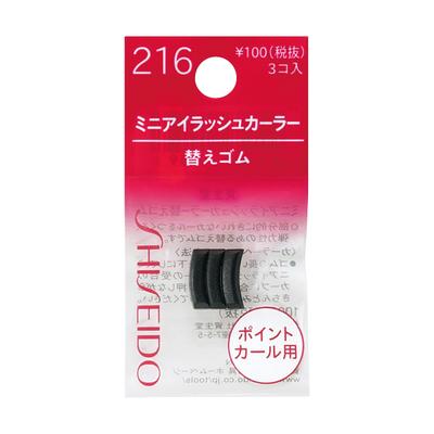 資生堂 ミニアイラッシュカーラー替えゴム 216 (3コ入)