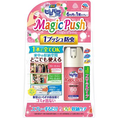 消臭ピレパラアース Magic Push 柔軟剤の香りフローラルソープ 60プッシュ分  【ポイント対象】