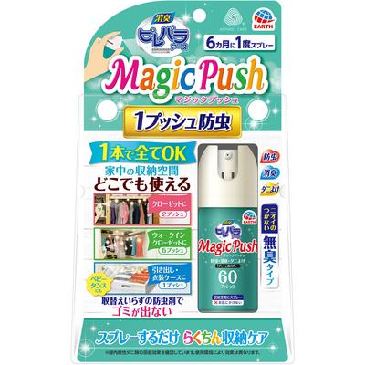 消臭ピレパラアース Magic Push 無臭タイプ 60プッシュ分  【ポイント対象】