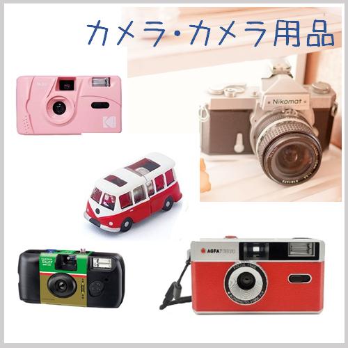 カメラ・カメラ用品