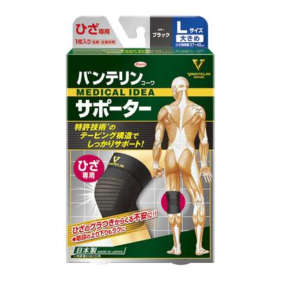 バンテリンサポーター ひざ用大きめサイズ(ブラック)L  【セール対象】