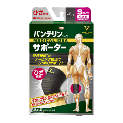 バンテリンサポーター ひざ用小さめサイズ(ブラック)S  【セール対象】