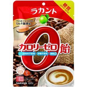 サラヤ ラカントカロリーゼロ飴ミルク珈琲味 60g