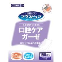 川本産業 マウスピュア口腔ケアガーゼ 150枚  【ポイント10%還元】