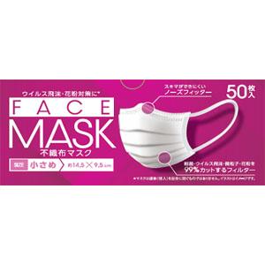 不織布3層マスク 小さめ 50枚入り  【セール対象】