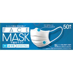 不織布3層マスク ふつうサイズ 50枚入り  【セール対象】