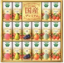 〔送料無料〕〔直送〕【2021夏ギフト】カゴメ 野菜生活100国産プレミアムギフト(紙容器) (873)