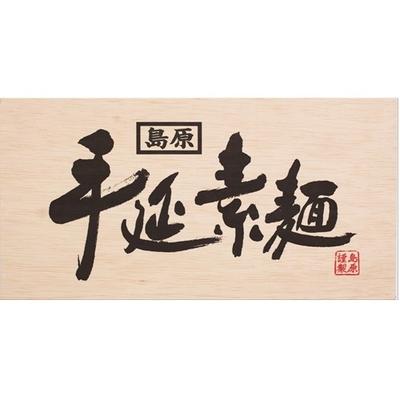 〔送料無料〕〔直送〕【2021夏ギフト】島原手延素麺ギフト (145)