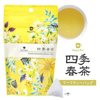 Mug&Pot マグアンドポット本格台湾茶 四季春茶 ティーバッグ 2g×6P