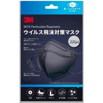 3M(スリーエム) ウイルス飛沫対策マスク 黒 1枚  【ポイント10%還元】