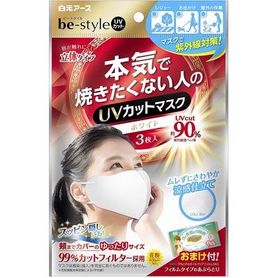be-style ビースタイル UVカットマスク  ホワイト3枚入  【ポイント10%還元】